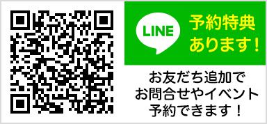 ニコニコ住宅LINE@