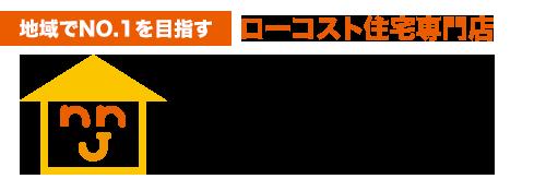 ニコニコ住宅 島根・鳥取のローコスト住宅 注文住宅 新築住宅