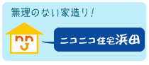 ニコニコ住宅 浜田ブログ