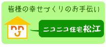 松江ブログ