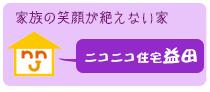 益田ブログ