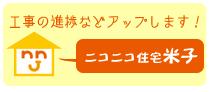 ニコニコ住宅 米子ブログ