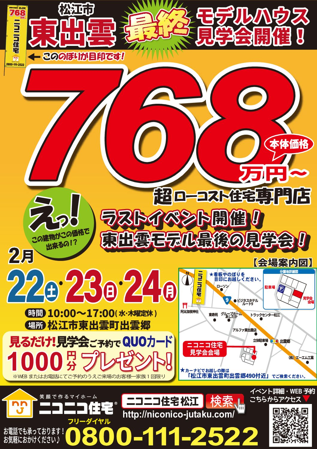 松江 明日 の 天気